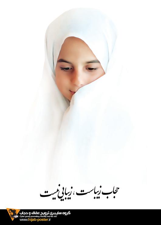 http://rashtiani.kowsarblog.ir/media/blogs/rashtiani/1_hijab_poster_64_big.jpg